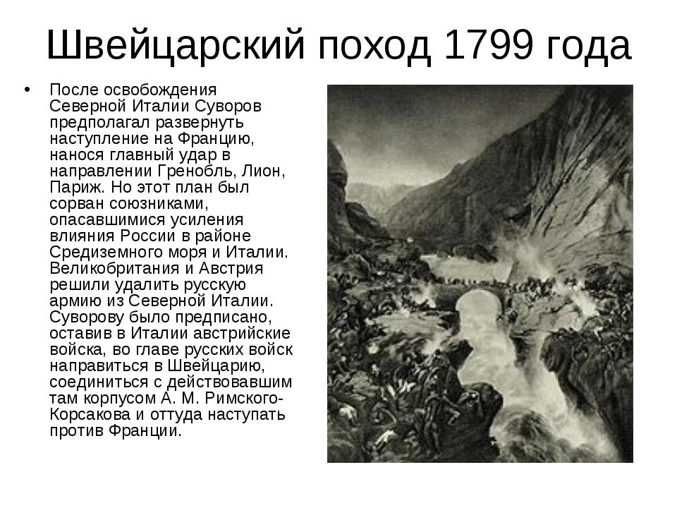 Швейцарский поход 1799 года После освобождения Северной Италии Суворов предпо...