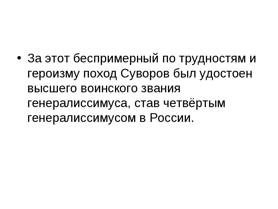 За этот беспримерный по трудностям и героизму поход Суворов был удостоен высш...