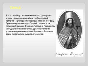 Синод В1718 годуПетр Iвысказал мнение, что «для лучшего впредь управления