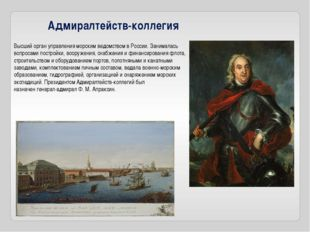 Адмиралтейств-коллегия Высший орган управления морским ведомством в России. З