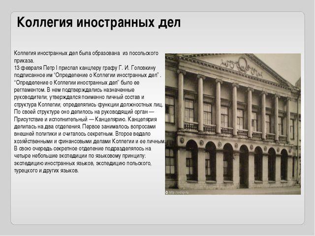 Коллегия иностранных дел Коллегия иностранных дел была образована изпосольс...
