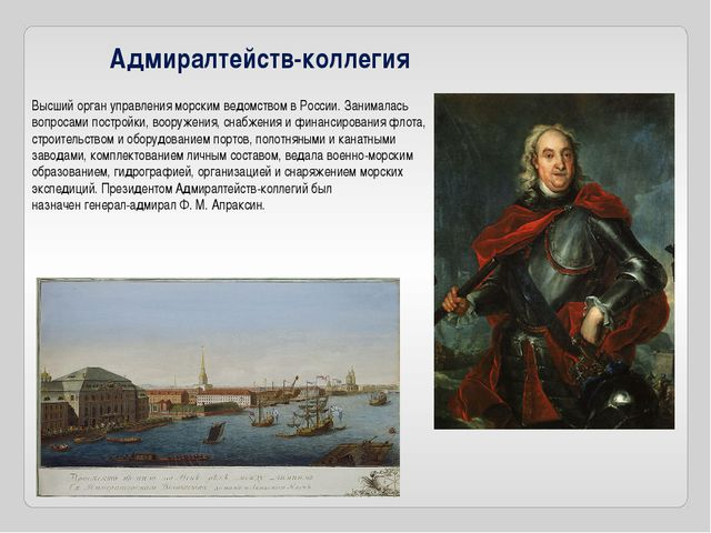 Адмиралтейств-коллегия Высший орган управления морским ведомством в России. З...