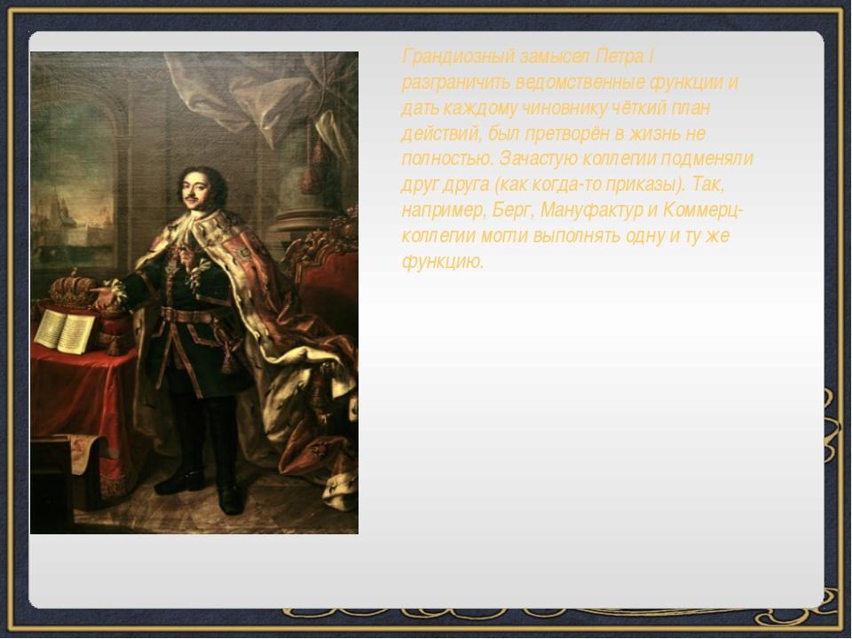Грандиозный замысел Петра I разграничить ведомственные функции и дать каждому...