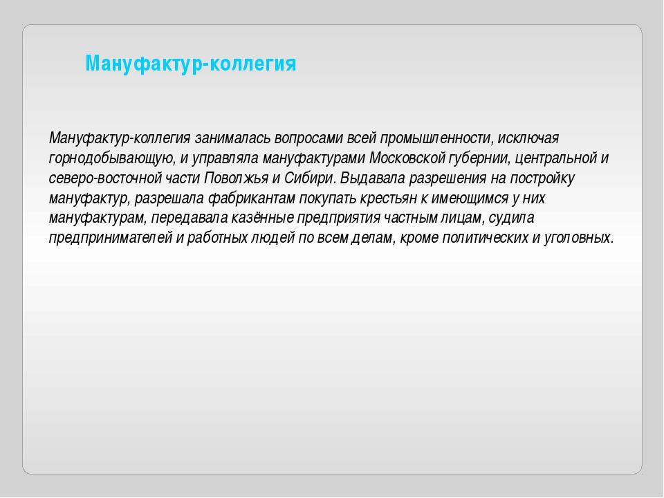 Мануфактур-коллегия Мануфактур-коллегия занималась вопросами всей промышленно...