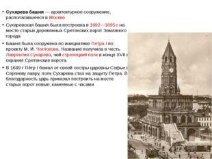 Сухарева башня— архитектурное сооружение, располагавшееся в Москве Сухаревс