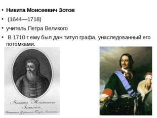 Никита Моисеевич Зотов (1644—1718) учитель Петра Великого В 1710 г ему был