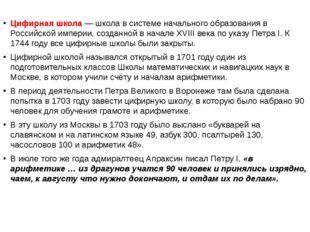 Цифирная школа— школа в системе начального образования в Российской империи