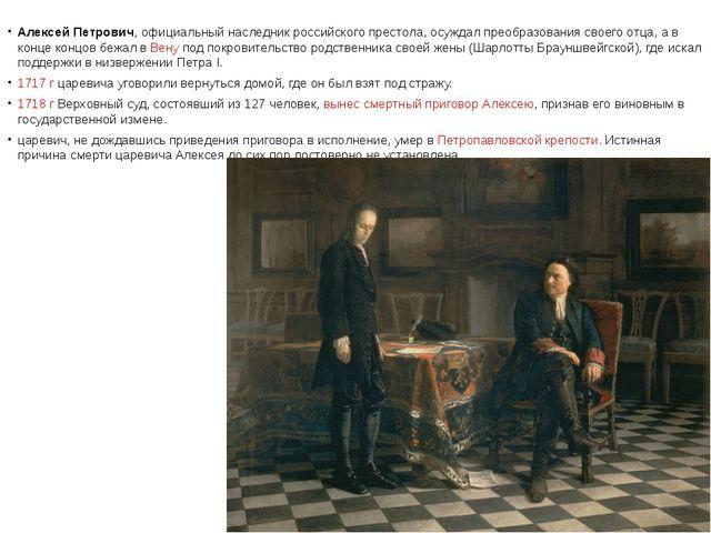 Алексей Петрович, официальный наследник российского престола, осуждал преобр...