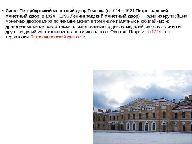 Санкт-Петербургский монетный двор Гознака (в 1914—1924 Петроградский монетны...