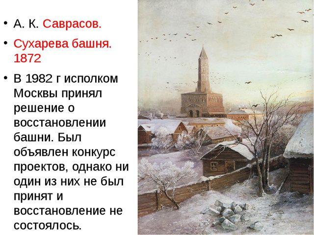 А. К. Саврасов. Сухарева башня. 1872 В 1982 г исполком Москвы принял решение...