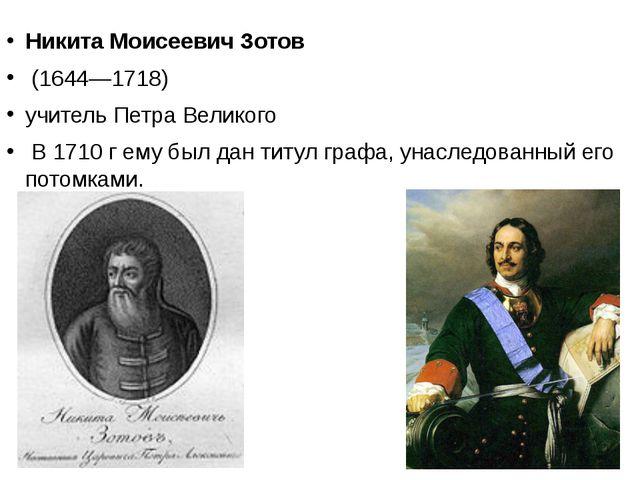 Никита Моисеевич Зотов (1644—1718) учитель Петра Великого В 1710 г ему был...