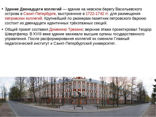 Здание Двенадцати коллегий— здание на невском берегу Васильевского острова...