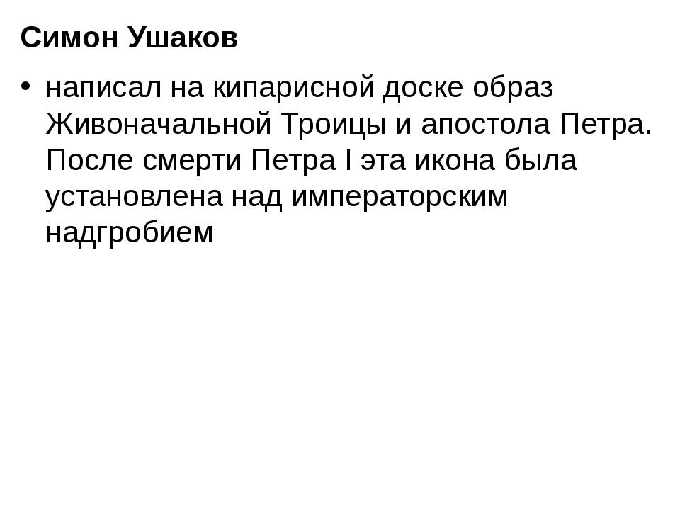 Симон Ушаков написал на кипарисной доске образ Живоначальной Троицы и апосто...
