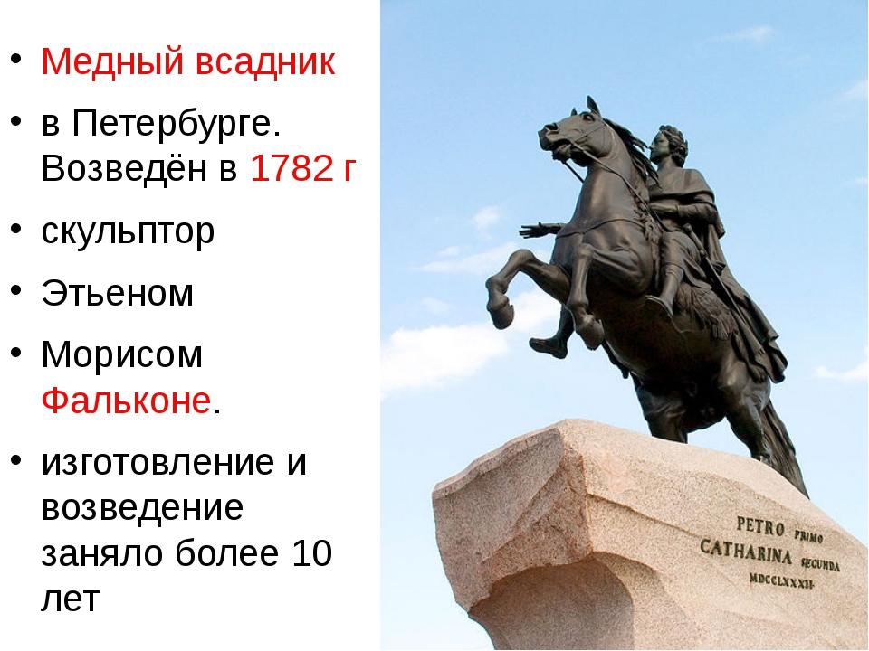 Медный всадник в Петербурге. Возведён в 1782 г скульптор Этьеном Морисом Фал...