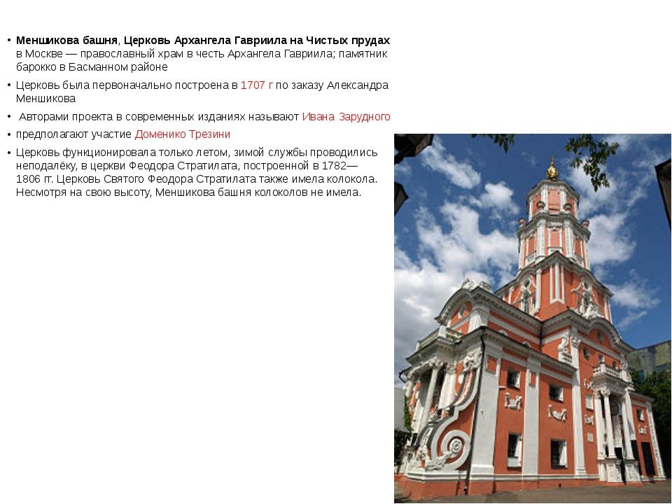 Меншикова башня, Церковь Архангела Гавриила на Чистых прудах в Москве — прав...