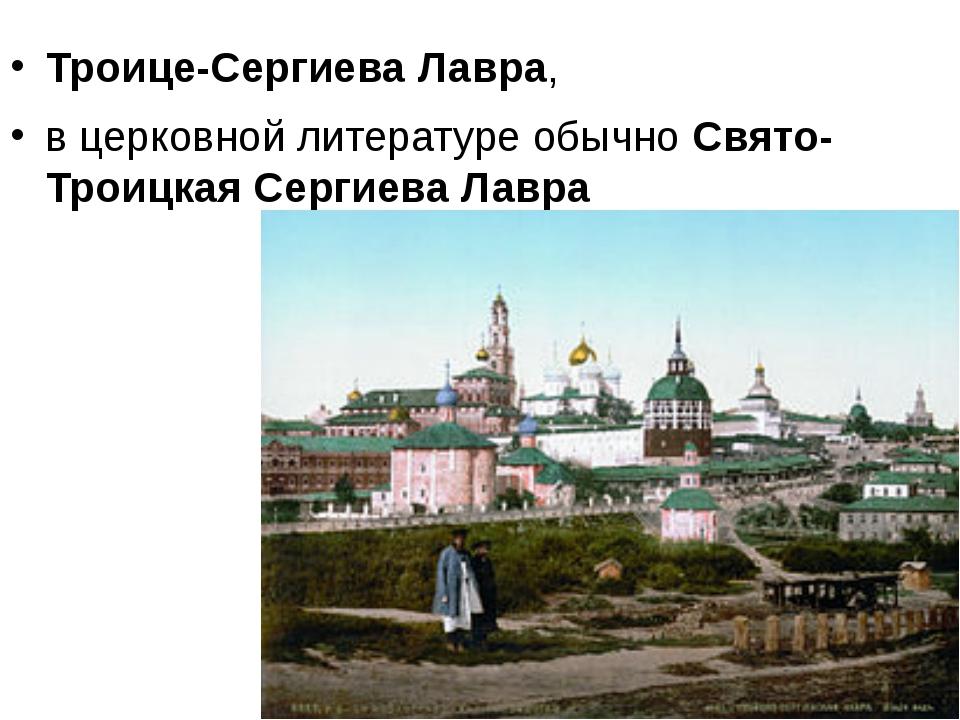 Троице-Сергиева Лавра, в церковной литературе обычно Свято-Троицкая Сергиева...