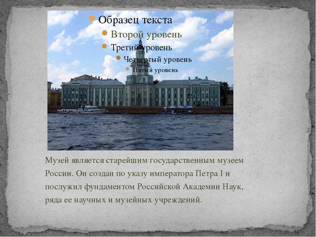 Музей является старейшим государственным музеем России. Он создан по указу им...