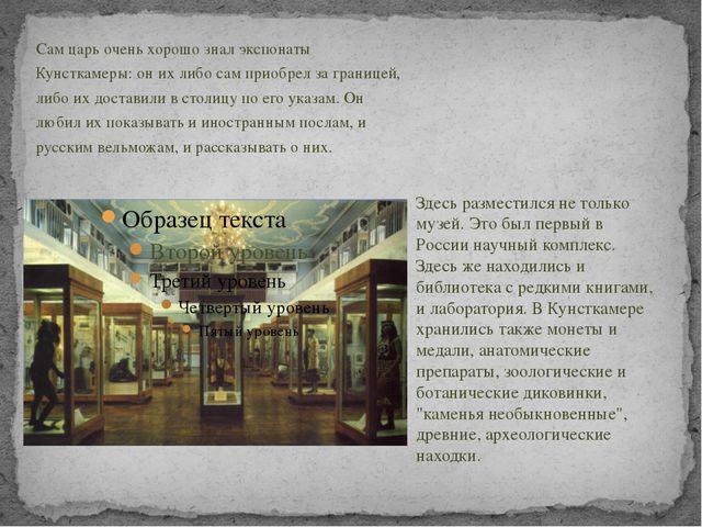 Сам царь очень хорошо знал экспонаты Кунсткамеры: он их либо сам приобрел за...