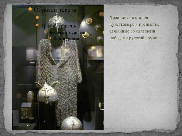 Хранились в старой Кунсткамере и предметы, связанные со славными победами рус...