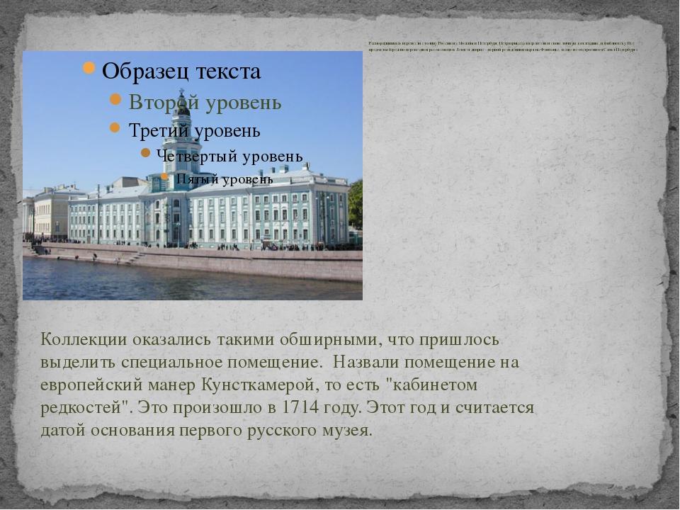 Распорядившись перенести столицу России из Москвы в Петербург, Петр приказал...