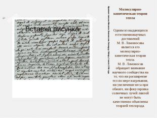 Фрагмент письма Михаила Ломоносова Леонарду Эйлеру. 5 июля 1748 года. Молекул