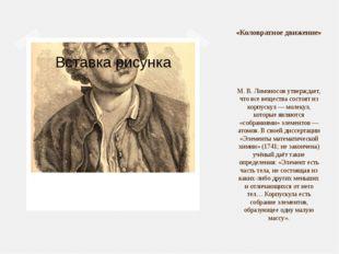 М.В.Ломоносов утверждает, что все вещества состоят из корпускул— молекул,