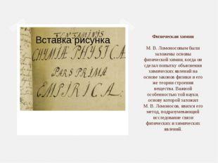 Физическая химия М.В.Ломоносовым были заложены основы физической химии, ког