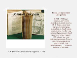 Теория электричества и метеорология В 1752—1753 годах, занимаясь изучением а