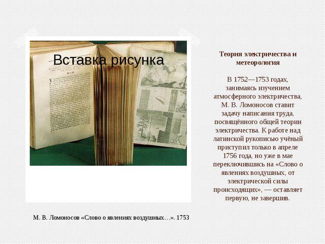 Теория электричества и метеорология В 1752—1753 годах, занимаясь изучением а...