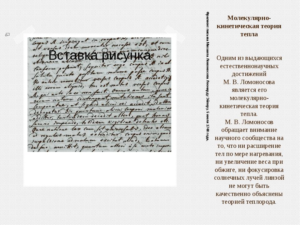 Фрагмент письма Михаила Ломоносова Леонарду Эйлеру. 5 июля 1748 года. Молекул...