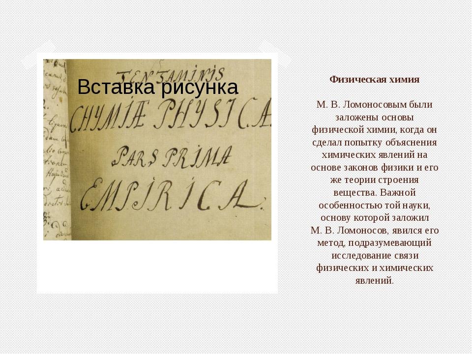 Физическая химия М.В.Ломоносовым были заложены основы физической химии, ког...