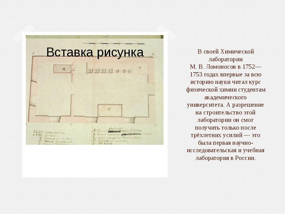 В своей Химической лаборатории М.В.Ломоносов в 1752—1753 годах впервые за...