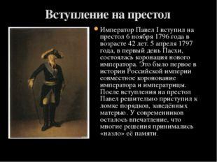 Император Павел I вступил на престол 6 ноября 1796 года в возрасте 42 лет. 5