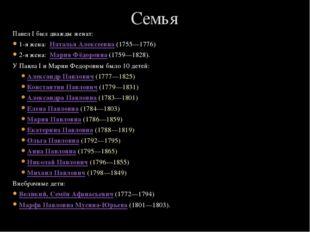 Павел I был дважды женат: 1-я жена: Наталья Алексеевна(1755—1776) 2-я жена: