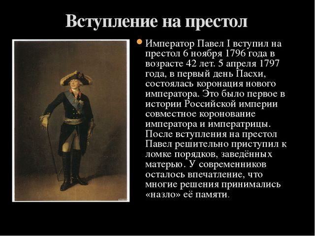 Император Павел I вступил на престол 6 ноября 1796 года в возрасте 42 лет. 5...