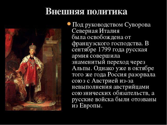 Под руководством Суворова Северная Италия былаосвобождена от французского го...