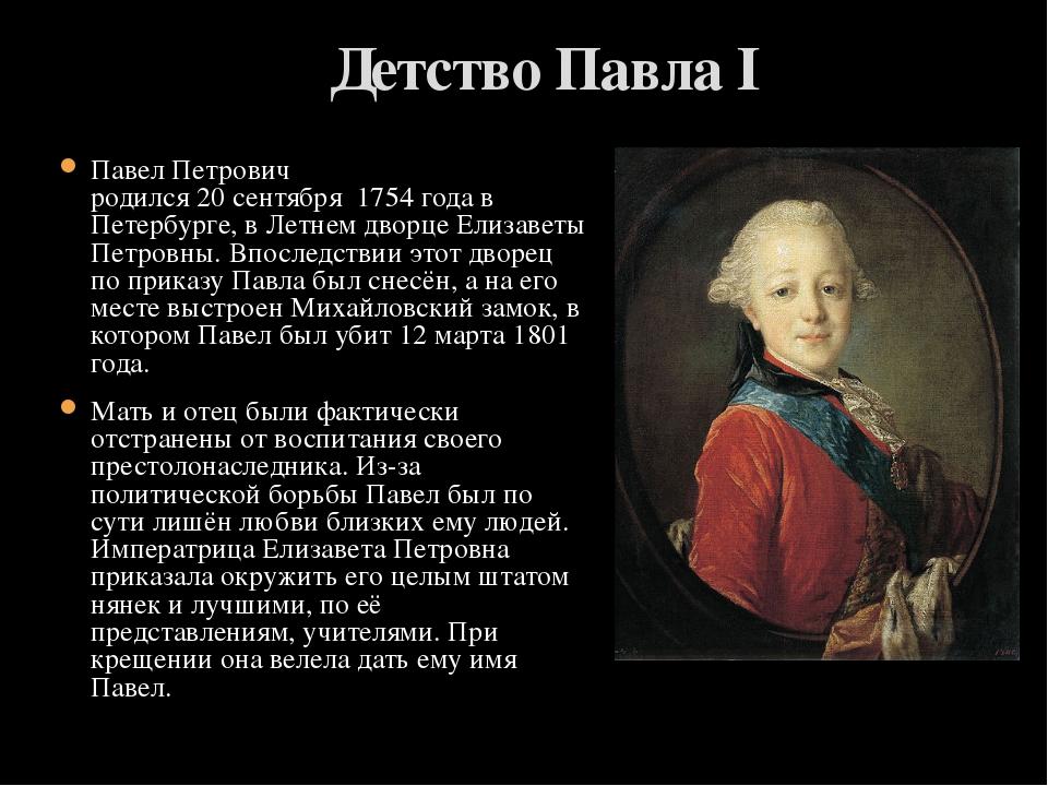 Павел Петрович родился20сентября1754 годав Петербурге, вЛетнем дворце...