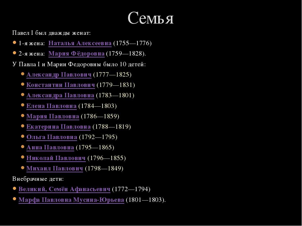 Павел I был дважды женат: 1-я жена: Наталья Алексеевна(1755—1776) 2-я жена:...