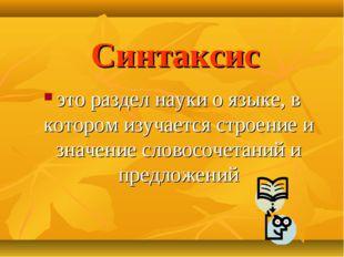 Синтаксис это раздел науки о языке, в котором изучается строение и значение с