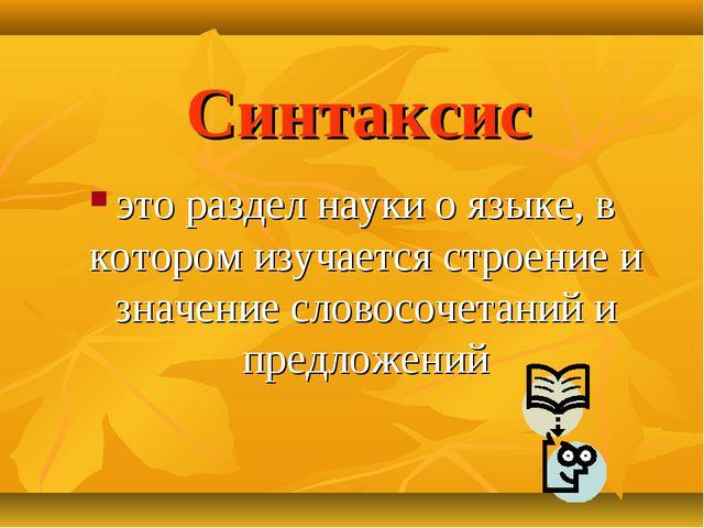 Синтаксис это раздел науки о языке, в котором изучается строение и значение с...
