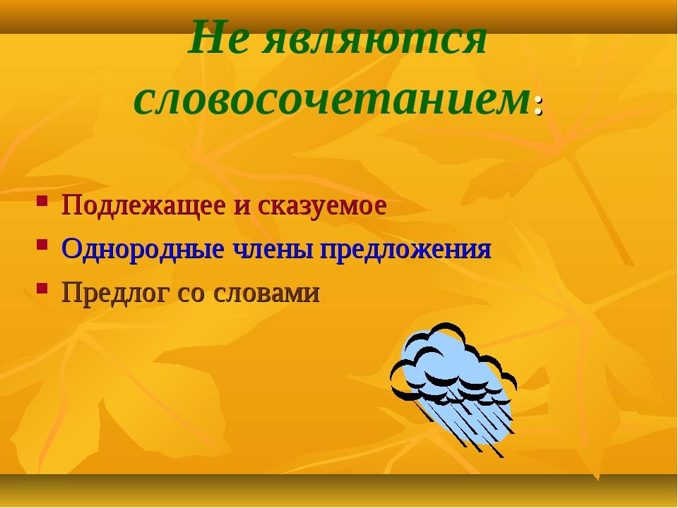 Не являются словосочетанием: Подлежащее и сказуемое Однородные члены предложе...