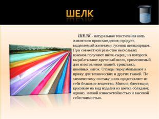 ШЕЛК - натуральная текстильная нить животного происхождения; продукт, выделя