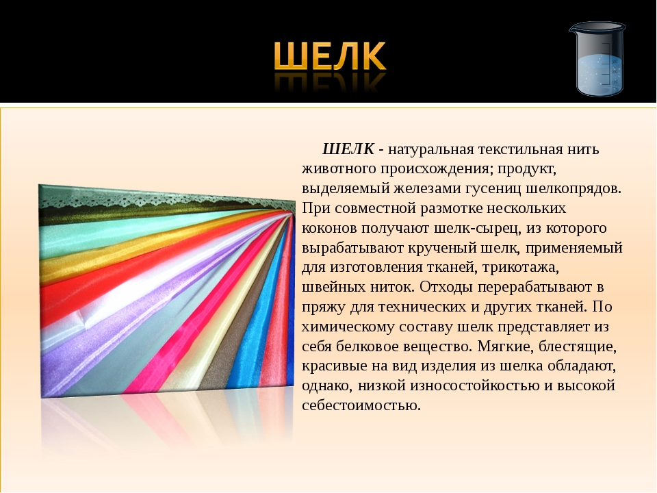 ШЕЛК - натуральная текстильная нить животного происхождения; продукт, выделя...