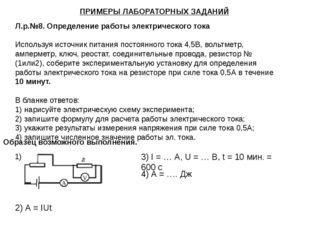 ПРИМЕРЫ ЛАБОРАТОРНЫХ ЗАДАНИЙ Л.р.№8. Определение работы электрического тока И