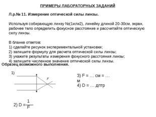 ПРИМЕРЫ ЛАБОРАТОРНЫХ ЗАДАНИЙ Л.р.№ 11. Измерение оптической силы линзы. Испол