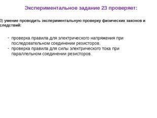 Экспериментальное задание 23 проверяет: 3) умение проводить экспериментальную