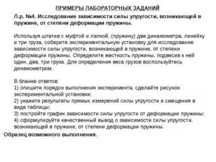 ПРИМЕРЫ ЛАБОРАТОРНЫХ ЗАДАНИЙ Образец возможного выполнения. Л.р. №4. Исследов