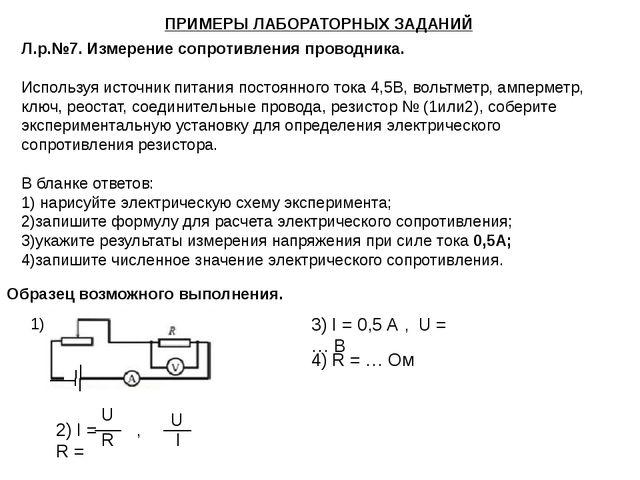 ПРИМЕРЫ ЛАБОРАТОРНЫХ ЗАДАНИЙ Л.р.№7. Измерение сопротивления проводника. Испо...