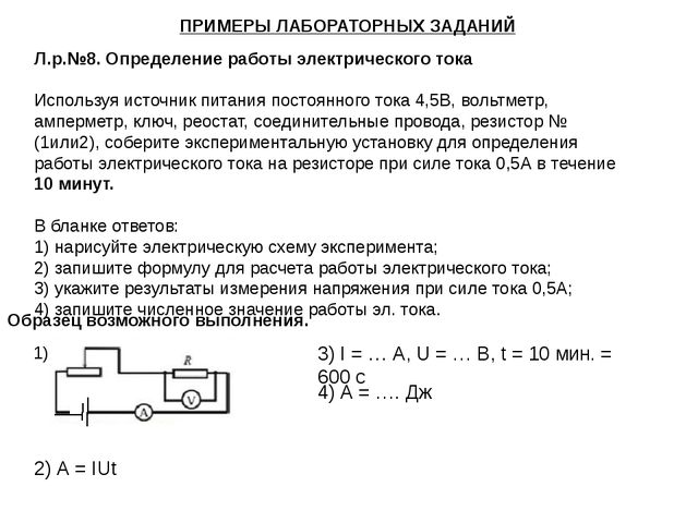 ПРИМЕРЫ ЛАБОРАТОРНЫХ ЗАДАНИЙ Л.р.№8. Определение работы электрического тока И...
