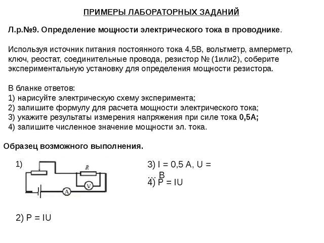 ПРИМЕРЫ ЛАБОРАТОРНЫХ ЗАДАНИЙ Л.р.№9. Определение мощности электрического тока...